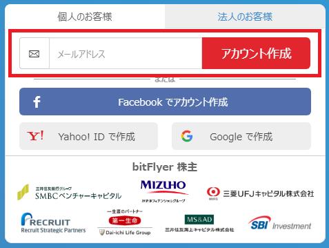 bitFlyerの登録フォーム