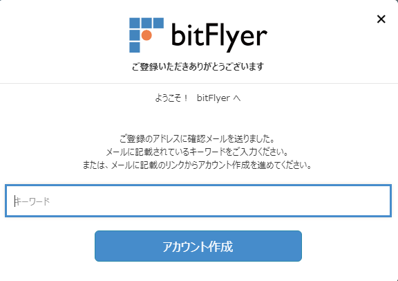 bitFlyerの登録確認フォーム