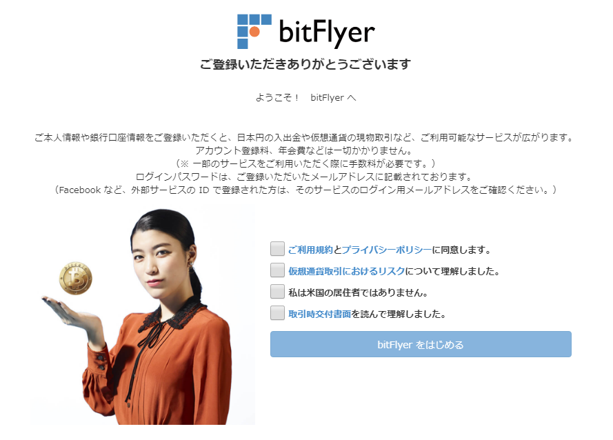bitFlyerの登録完了ページ