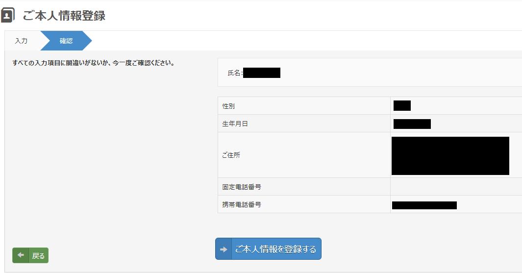 bitFlyerの本人情報確認ページ
