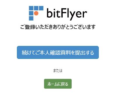 bitFlyerの本人確認情報入力完了のページ