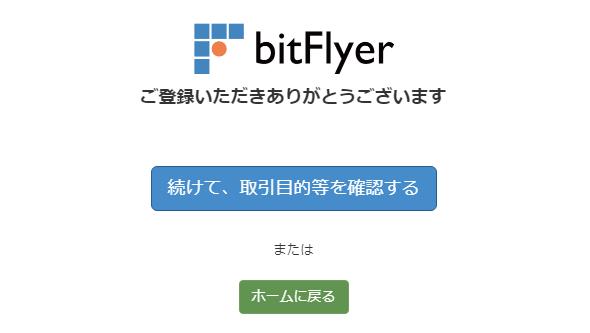 bitFlyerの本人書類提出完了のページ
