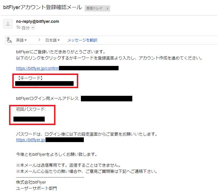 bitFlyerのアカウント登録確認メール