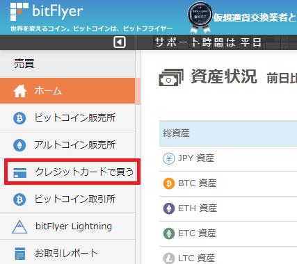 bitFlyerのメニュー
