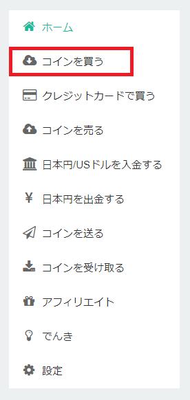 coincheck>ウォレット>メニュー