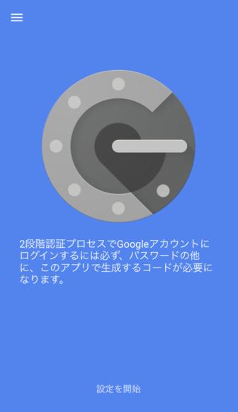 Google Authenticator 設定開始