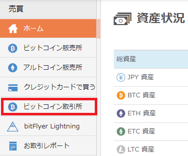 bitFlyerのメニュー一覧