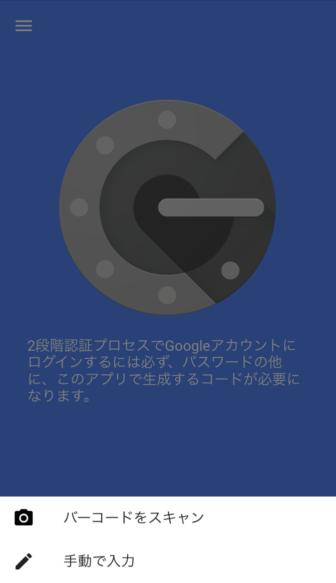Google Authenticator 読み込み方法