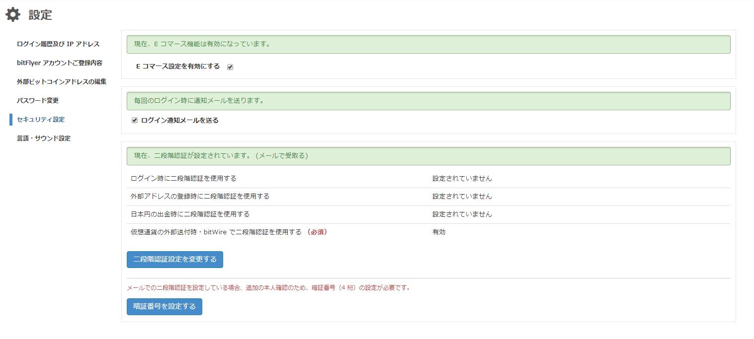 bitFlyerの設定ページ