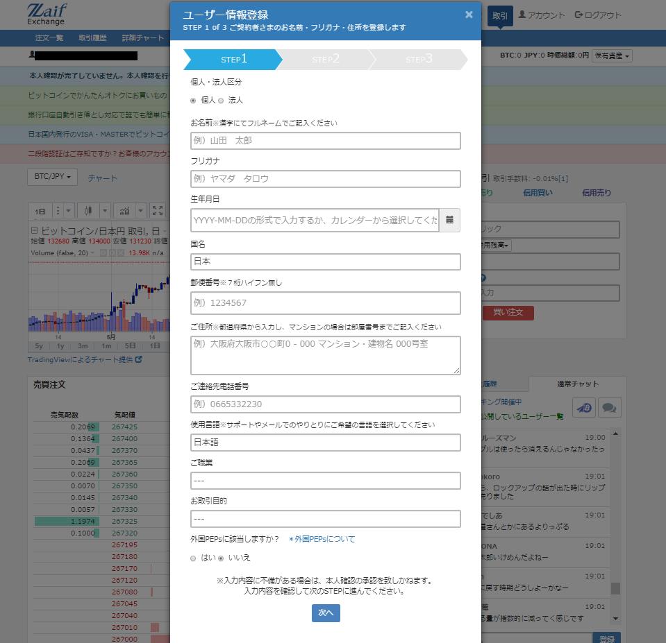 ユーザー情報登録フォーム