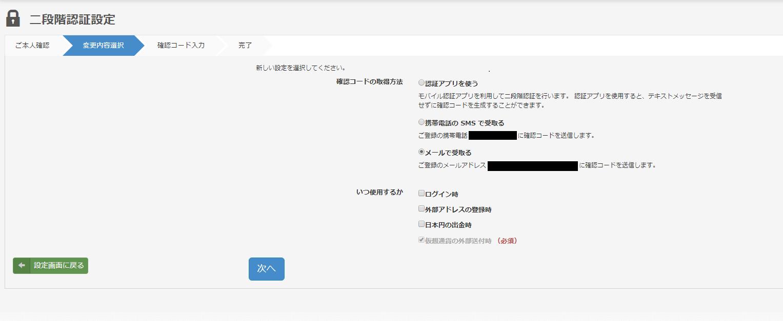 bitFlyerの二段階認証方法を選択するページ