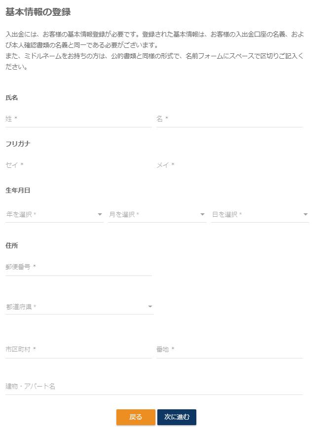 基本情報の登録フォーム