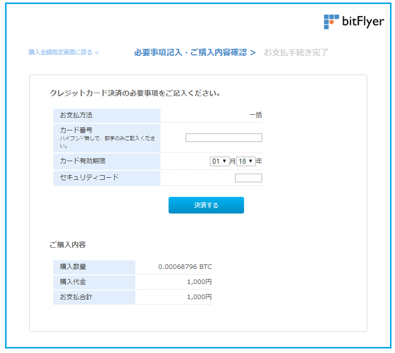 bitFlyerのクレジットカード情報の入力画面