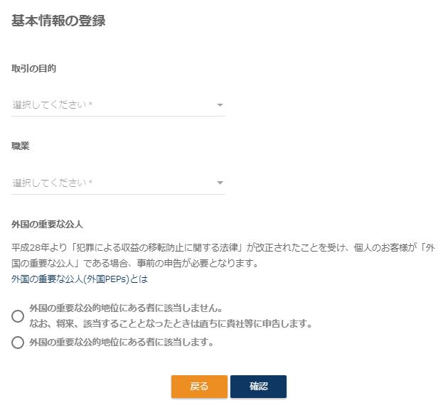 基本情報の登録フォーム2