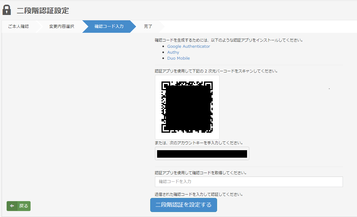 bitFlyerで二段階認証を認証アプリで設定するページ