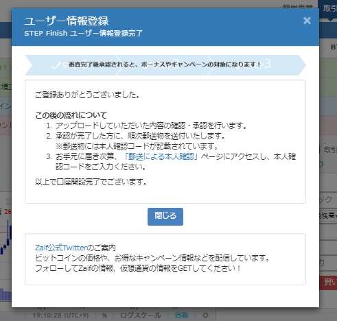 Zaifユーザー情報登録完了画面