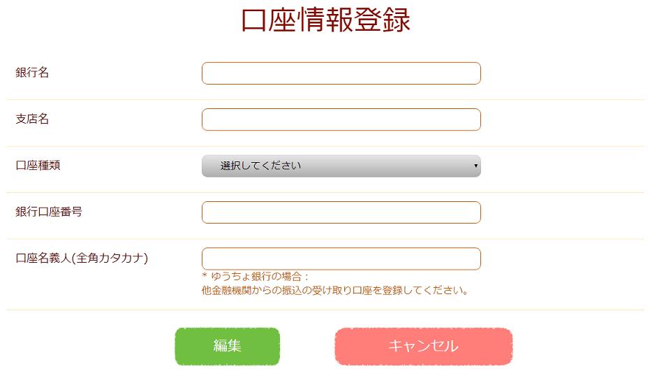 口座情報登録