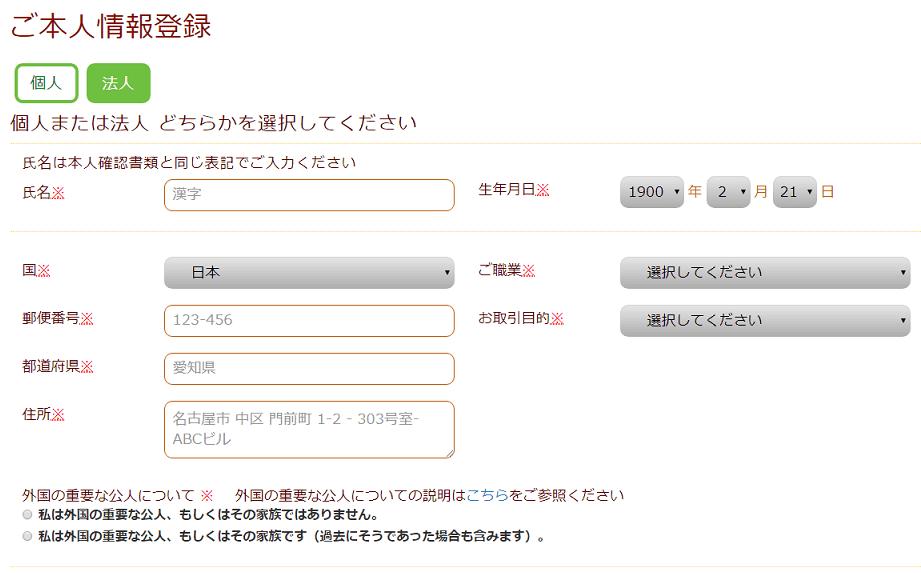 ご本人情報登録