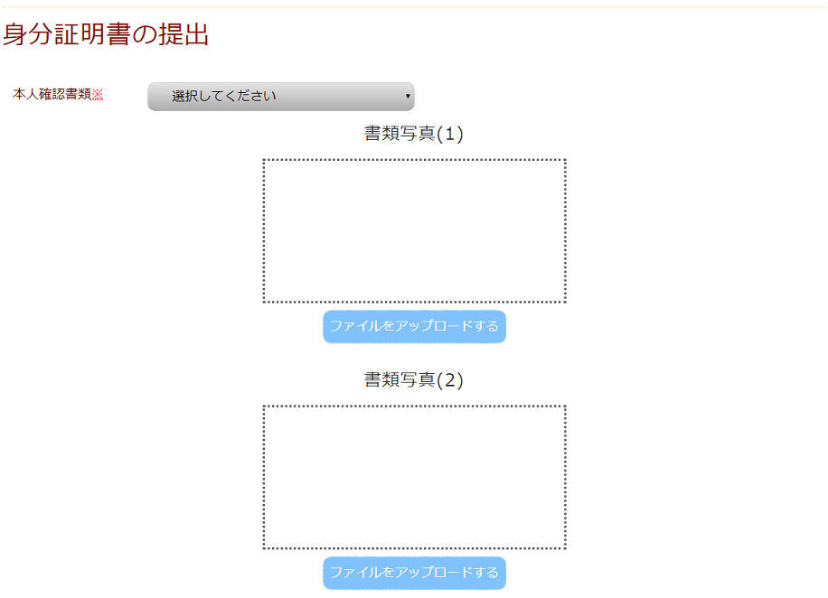 身分証明書の提出