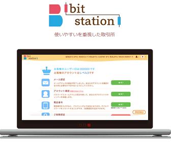 使いやすいを重視したbit station