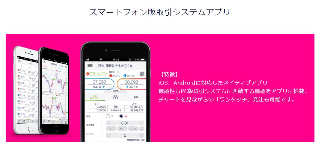 DMMBitcoin スマートフォン版取引ツールの特徴。詳細は以下