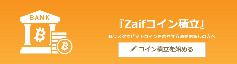 Zaifコイン積立
