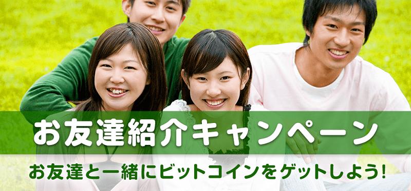 BITPOINTお友達紹介キャンペーン