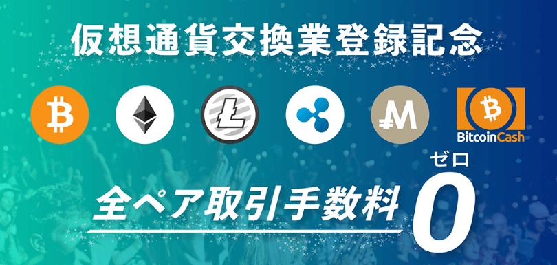 bitbank 仮想通貨交換業登録記念、全ペア取引手数料無料