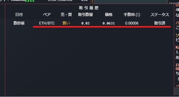 bitFlyerでETHを購入する手順15