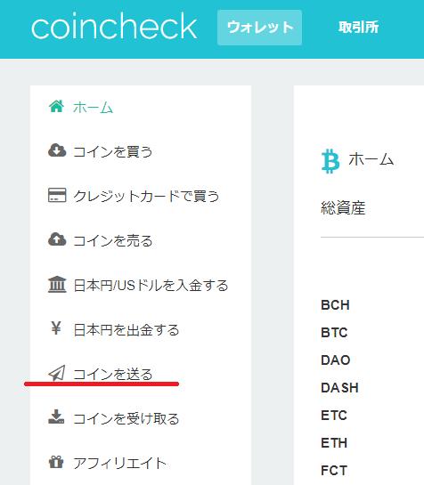 coincheckからbitFlyerにBitcoinを送る手順5