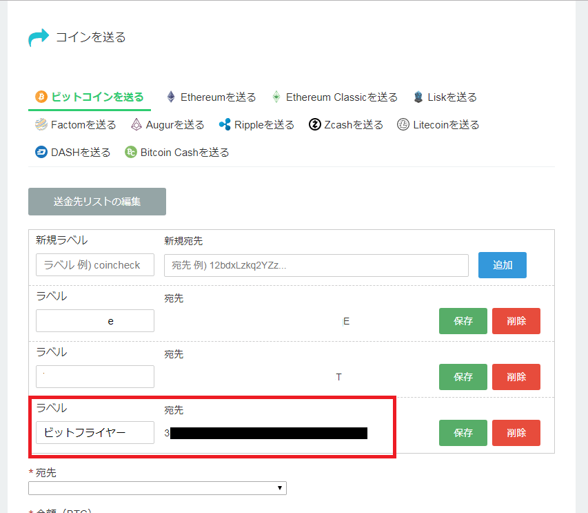 coincheckからbitFlyerにBitcoinを送る手順11