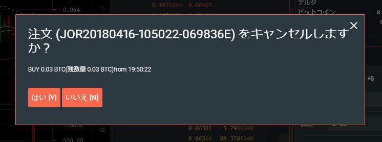 bitFlyerでETHを購入する手順17