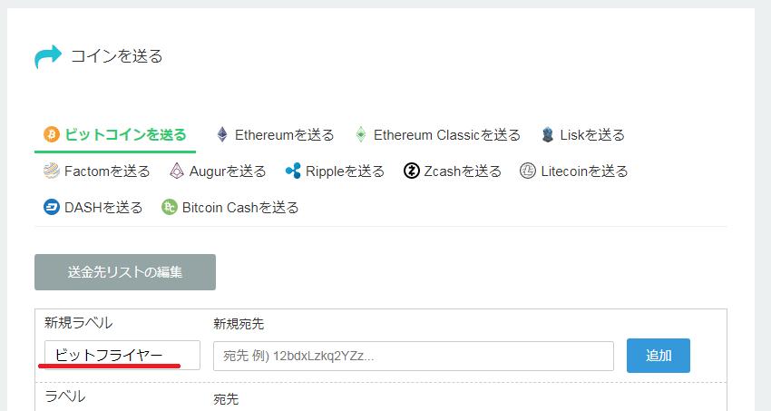 coincheckからbitFlyerにBitcoinを送る手順8