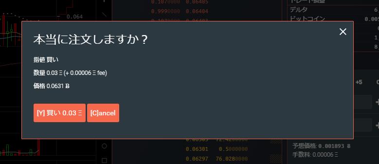 bitFlyerでETHを購入する手順14
