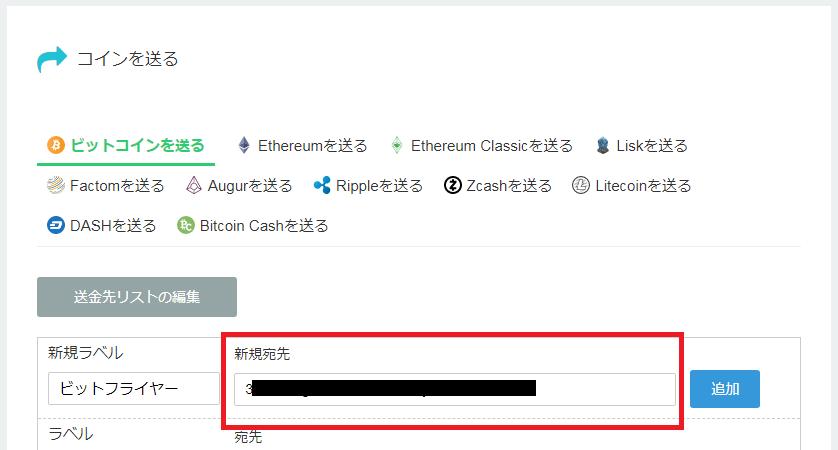 coincheckからbitFlyerにBitcoinを送る手順9
