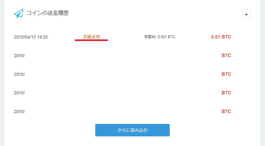 coincheckからbitFlyerにBitcoinを送る手順17