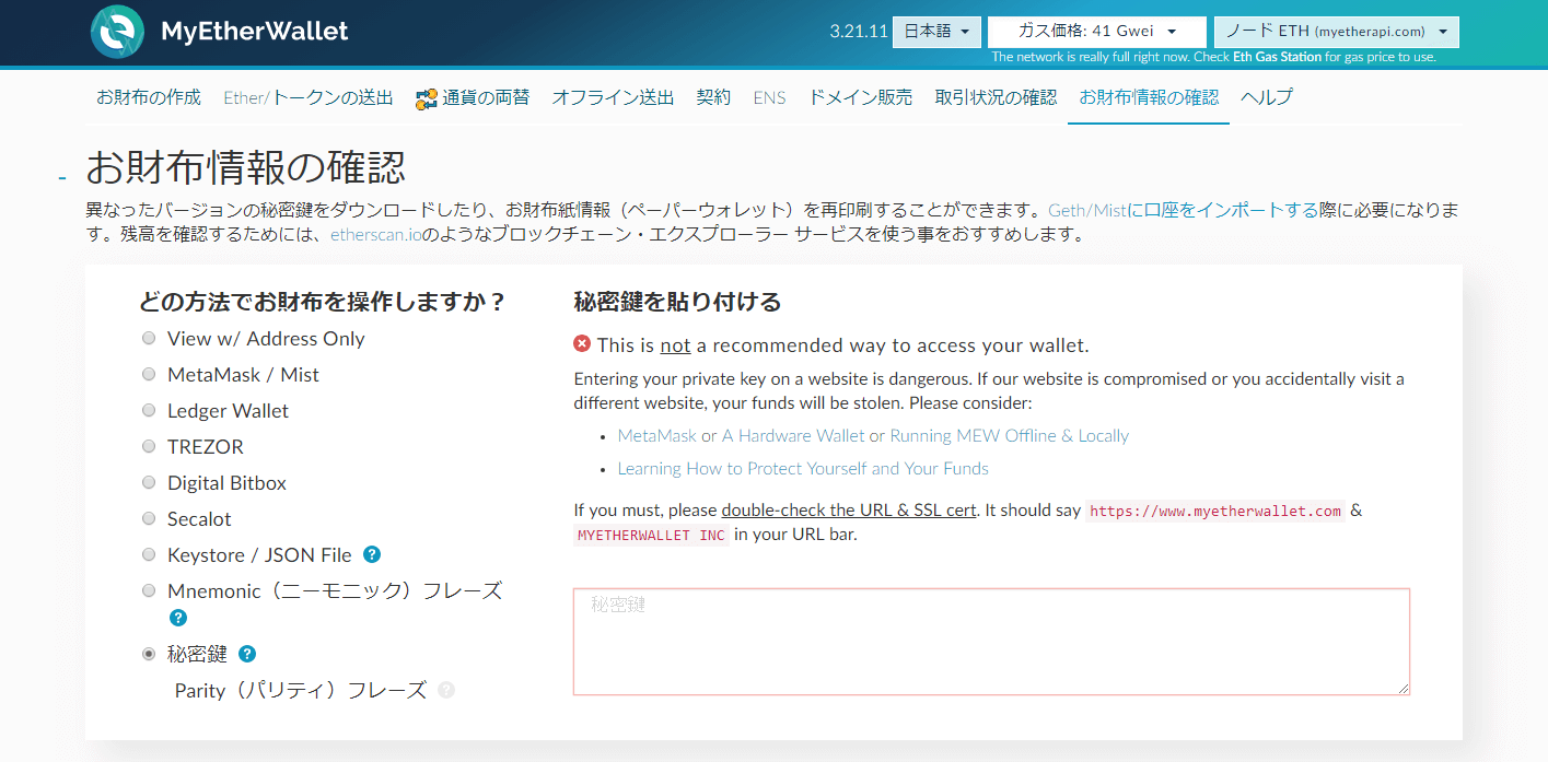 MyEtherWallet(マイイーサウォレット)の作成手順15