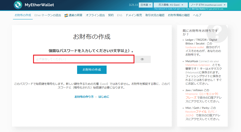 MyEtherWallet(マイイーサウォレット)の作成手順7