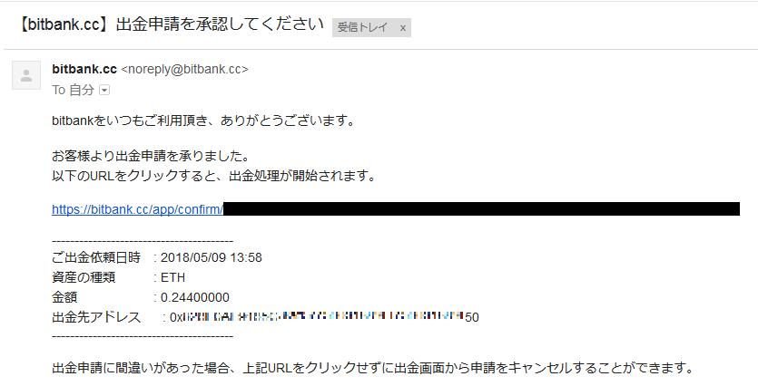 bitbankからMetaMaskへ送金する手順16