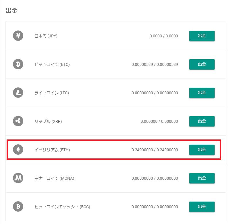 bitbankからMetaMaskへ送金する手順3