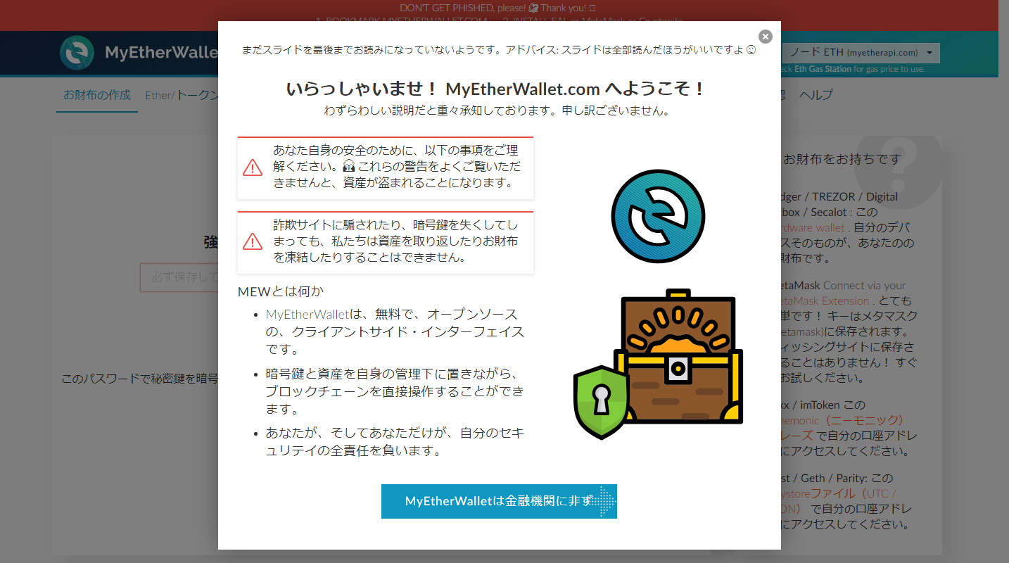 MyEtherWallet(マイイーサウォレット)の作成手順5