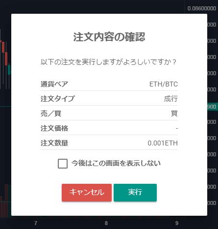 bitbankでETHを購入する手順16