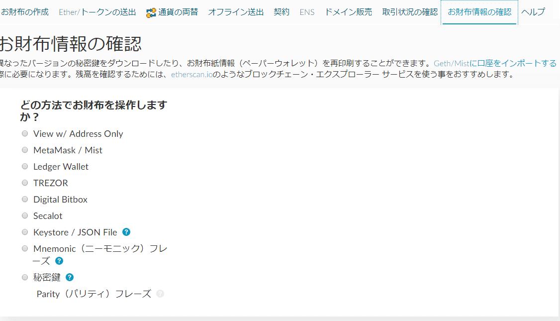 MyEtherWallet(マイイーサウォレット)の作成手順29