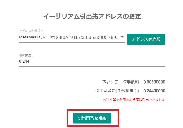 bitbankからMetaMaskへ送金する手順13