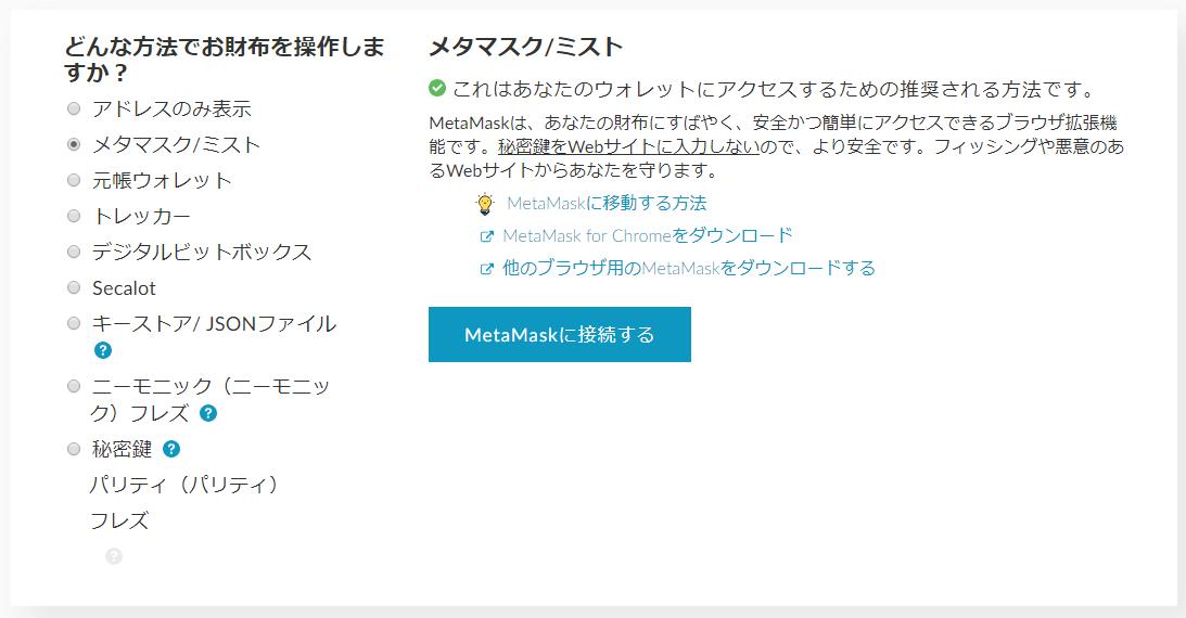 MyEtherWallet(マイイーサウォレット)の作成手順21