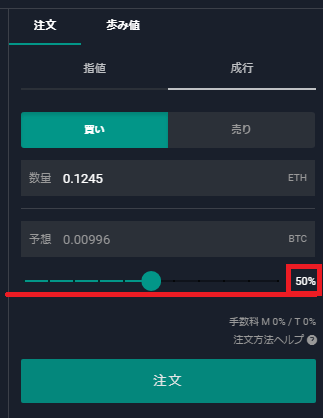 bitbankでETHを購入する手順15