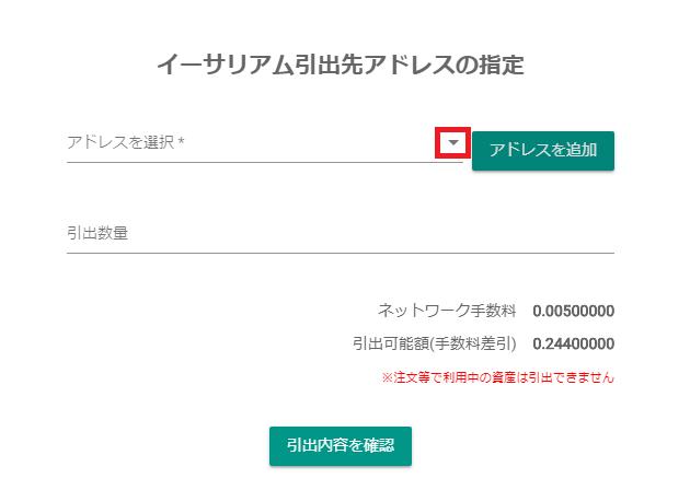 bitbankからMetaMaskへ送金する手順10
