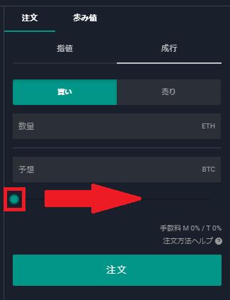 bitbankでETHを購入する手順14