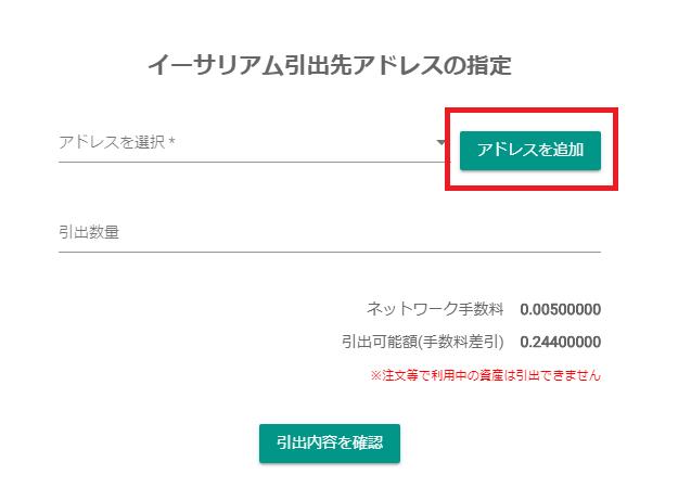bitbankからMetaMaskへ送金する手順4