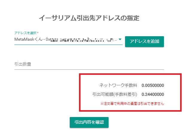 bitbankからMetaMaskへ送金する手順12